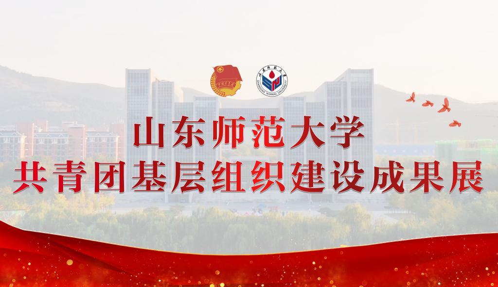 http://www.youth.sdnu.edu.cn/__local/0/84/1D/47CC3D03CEE5F98CDA5F2DB256C_CF88AD1D_11369.jpg
